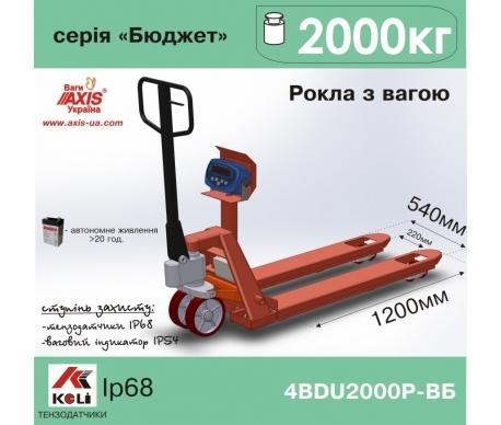 AXIS 4BDU2000Р-В-Б